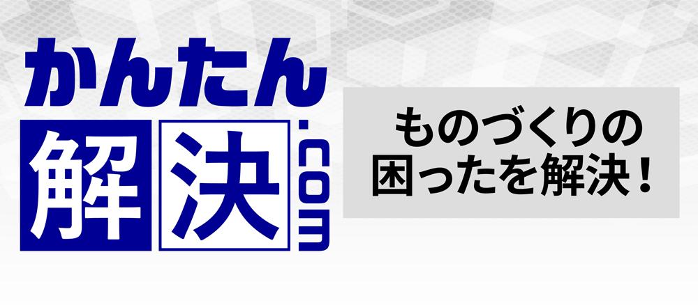 EGサイト イージーサイトでものづくりをもっと簡単に!