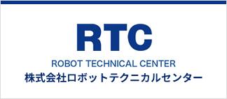 RTC 株式会社ロボットテクニカルセンター