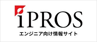 IPROS エンジニア向け情報サイト